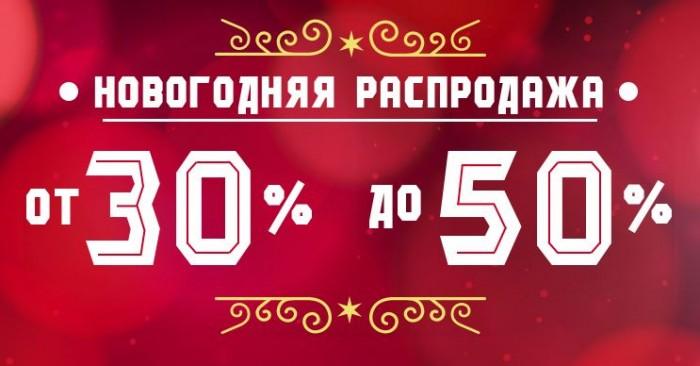 DOMANI - Новогодняя распродажа со скидками до 50%
