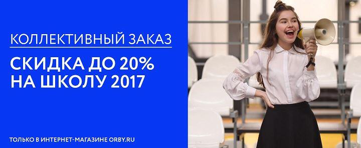 ОРБИ - Предварительный заказ школьной коллекции