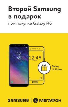 Акции  Евросеть 2018/19. Второй телефон Samsung в подарок