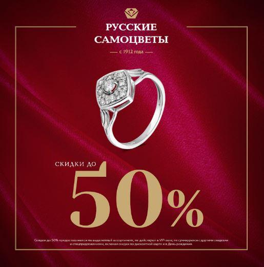Акции в Русских Самоцветах март-апрель 2020. До 50% на золото