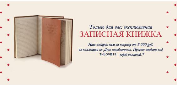 Магазин ТОММИ ХИЛФИГЕР, подарки
