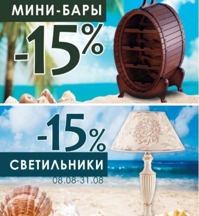 Акции Твой Дом 2018. 15% на мини-бары и светильники