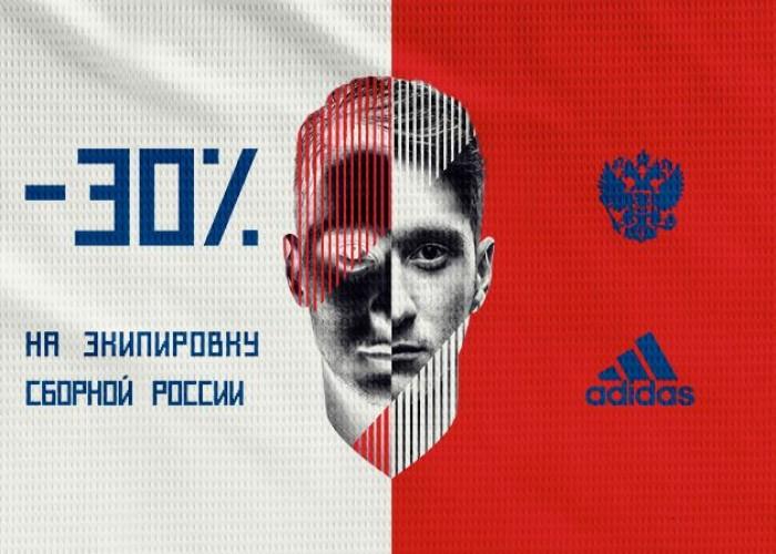 Акции Adidas в октябре 2019. 30% на форму сборной России
