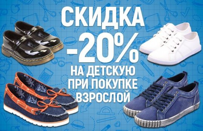 Обувь XXI Века - Скидка 20% на детскую обувь