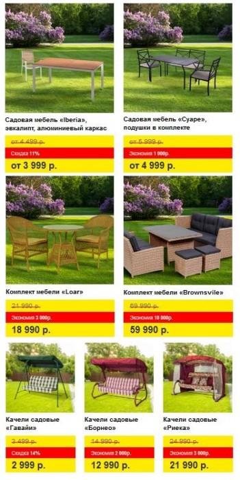 Акции ОБИ май-июнь-июль 2019. До 20% на мебель из ротанга