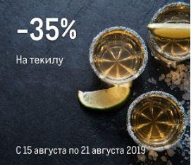 Акции МЕТРО с 16 по 21 августа 2019. 35% на всю текилу