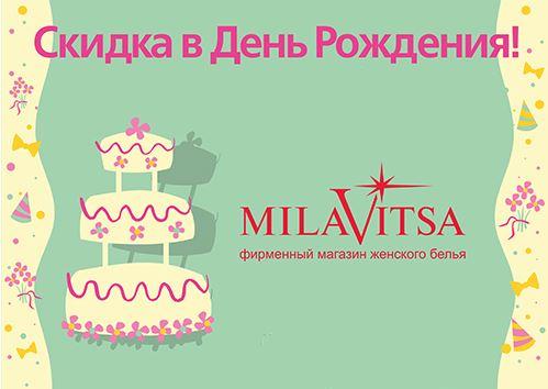 Скидка именинникам от Milavitsa