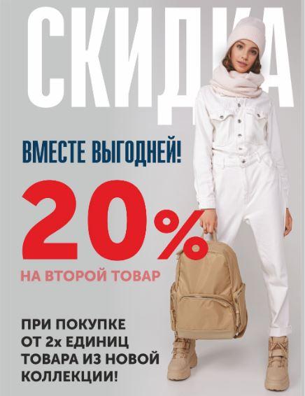 Акции Marmalato 2019. 20% на второй теплый аксессуар