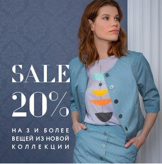 Акции в Lo. 20% на три товара из коллекции Весна-Лето 2020