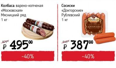 Я любимый - Скидки 40% на колбасу и сосиски.