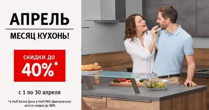 Акции Хофф апрель 2019. Месяц кухонь со скидками до 40%
