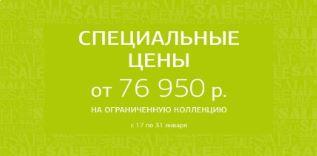 Формула Дивана - Специальные цены в январе 2017