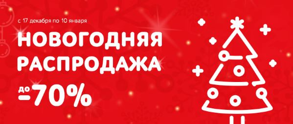 Акции Дочки Сыночки декабрь-январь 2018/19. До 70% на все