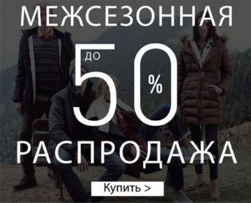 COLIN'S - Распродажа со скидками до 50%