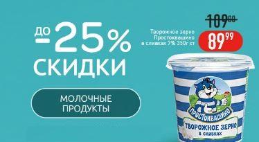 Акции ОКЕЙ 2019. До 25% на молочную продукцию