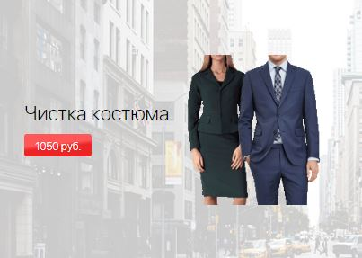 "Акции Диана ""Цена недели"" на чистку костюма июнь 2019"