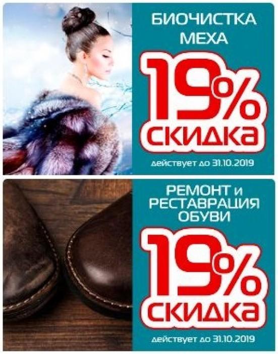 Акции Диана  сегодня. 19% на биочистку меха и реставрацию обуви