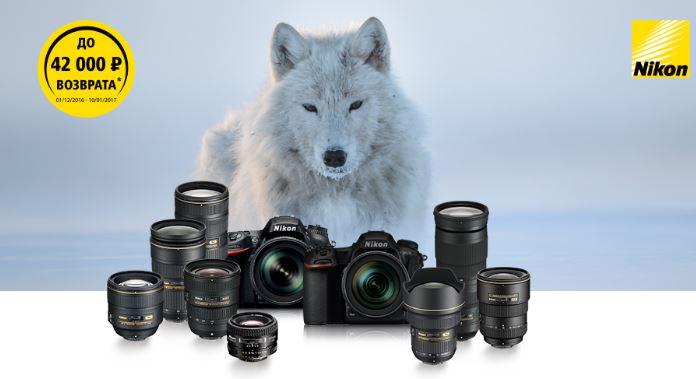 Связной - Вернем деньги при покупке фотоаппарата и объектива Nikon