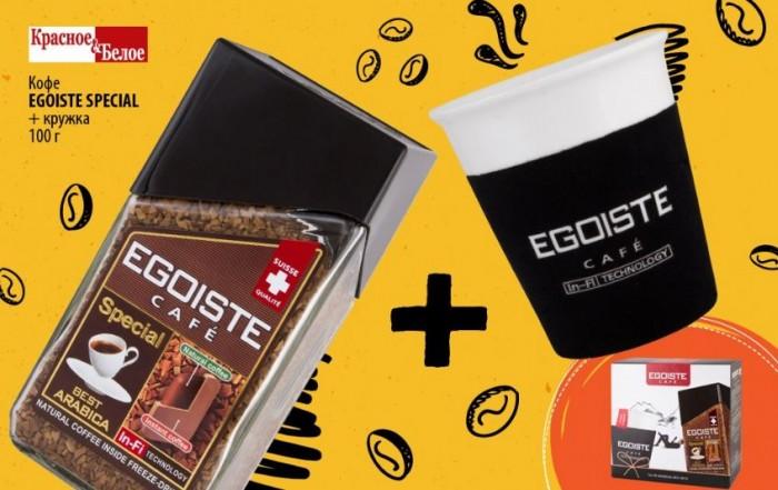Красное и Белое - Кофе Egoiste Special по уникальной цене
