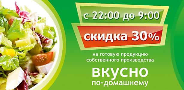 7я Семья - Скидка 30% на кулинарию!