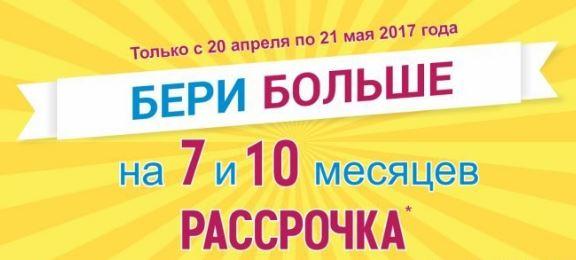 """Вестфалика - Акция """"Бери больше"""""""
