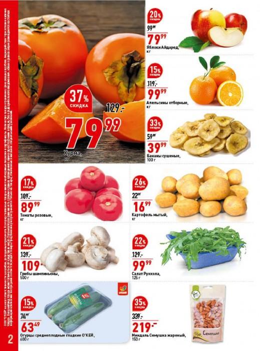 Акции в ОКЕЙ с 19 октября по 1 ноября 2017, скидки на овощи и фрукты