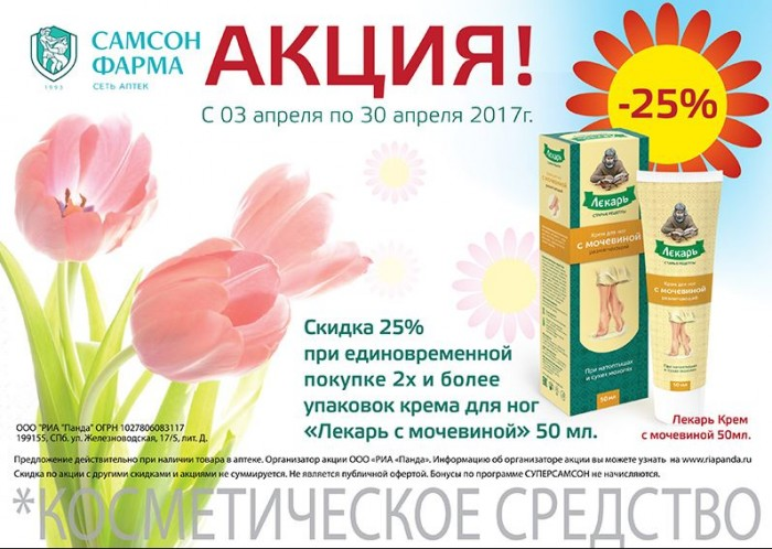 Самсон-Фарма - Скидка 25% на крем для ног