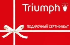 Триумф - Подарочные Сертификаты!