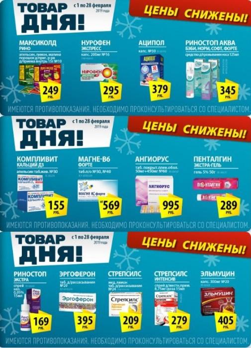 "Акции Аптеки Ригла ""Товар дня"" по супер-цене в феврале 2019"