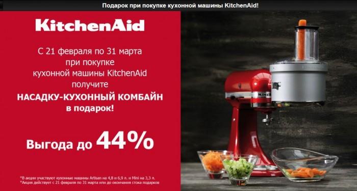 Холодильник.ру - Насадка-кухонный комбайн в подарок