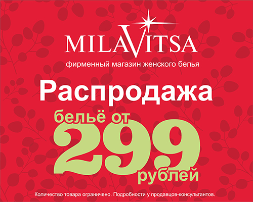 Распродажа в Milavitsa.