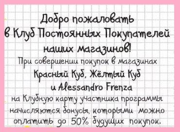 Карта постоянных покупателей  «ALESSANDRO FRENZA», регистрация