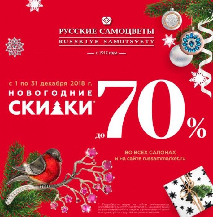 Новогодняя акция в Русских Самоцветах. До 70% на украшения