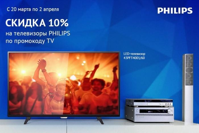 Ситилинк - Скидка 10% на телевизоры Philips