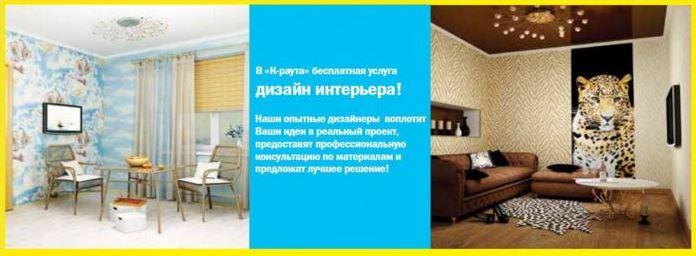 К-раута - Услуги дизайнера БЕСПЛАТНО