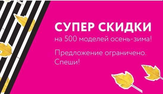 Акции Глория Джинс сегодня. 500 моделей по супер-скидкам