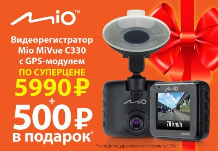 ДНС - Купи видеорегистратор и получи 500 р. в подарок