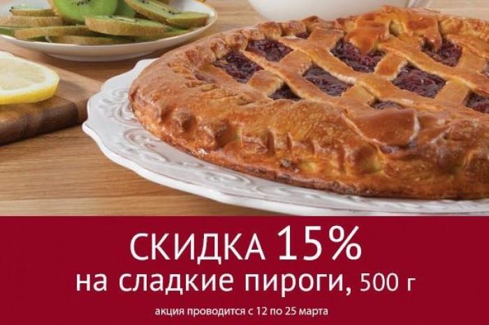 Акции От Палыча март 2018. Дарим 15% на сладкие пироги