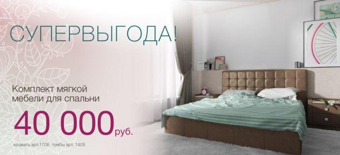 Лазурит - Мягкая мебель для спальни по суперценам