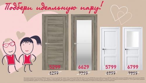 Двери Волховец - Подбери идеальную пару!