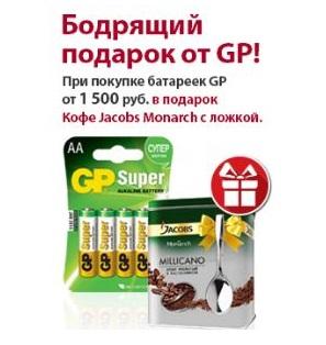 КОМУС - Подарок от GP