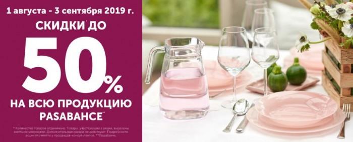 Акции Домовой август 2019. До 50% на посуду для сервировки