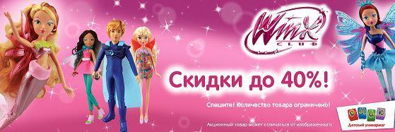 СМИК - Скидки до 40% на куклы Winx