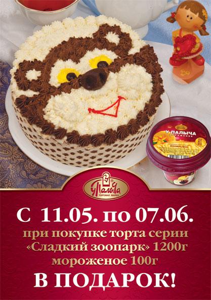 """У Палыча - Акция """"Мороженное в Подарок""""!"""
