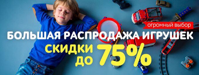 Акции Дочки Сыночки. Большая распродажа игрушек