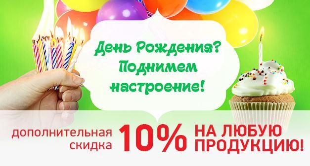 Экоокна - День Рождения? Поднимем настроение: Cкидка 10%!