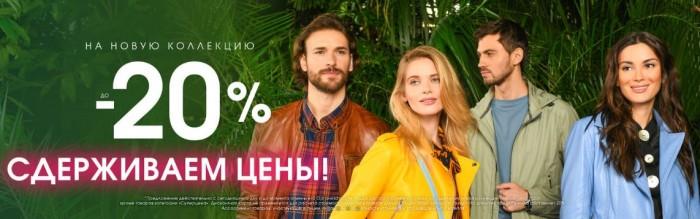 Акции TOTO. До 20% на новую коллекцию Весна-Лето 2019