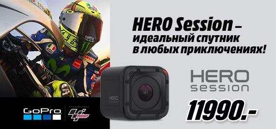 Медиа Маркт - Специальная цена на экшн-камеру GoPro Session