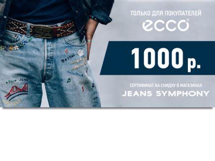Акции ЭККО. Дарим 1000 руб. на покупку в Jeans Symphony