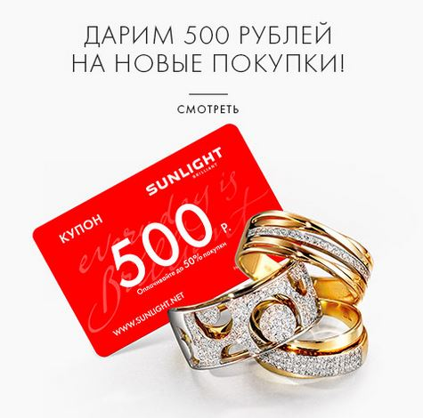 Акции Sunlight июнь 2018. Дарим 500 рублей
